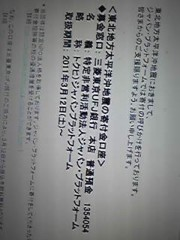 朝比奈ゆうひ 公式ブログ/ジャパンプラットフォーム 画像1