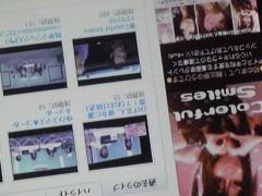 朝比奈ゆうひ 公式ブログ/ ゆひスマス☆コール&メールの録画が 画像1