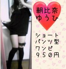 朝比奈ゆうひ 公式ブログ/どれが好き? 画像3