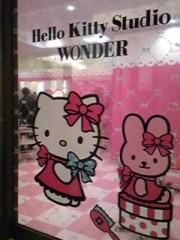 朝比奈ゆうひ 公式ブログ/キティ美容院へようこそ 画像1