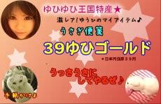 朝比奈ゆうひ 公式ブログ/ 感謝&39円グッズ更新⊂(*^ω^*)⊃ 画像3