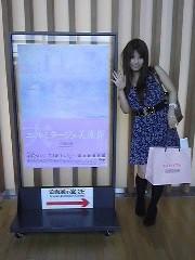 朝比奈ゆうひ 公式ブログ/ エルミタージュ展に行ったよ(・ω・)ノ 画像1