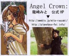朝比奈ゆうひ 公式ブログ/ゲスト同じみのアイドルさんも登場 画像1