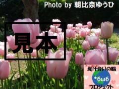 朝比奈ゆうひ 公式ブログ/ 皆の動物、風景写メで1つの作品を作ります! 画像3