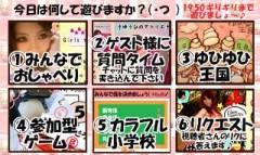 朝比奈ゆうひ 公式ブログ/ デビュー曲お披露目&ゲスト様紹介 画像2