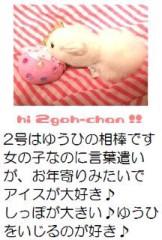 朝比奈ゆうひ 公式ブログ/ 2号コメント欄に乱入中です(・ つ  ) 画像1
