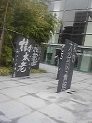 朝比奈ゆうひ 公式ブログ/抑え切れない好奇心←←← 画像2