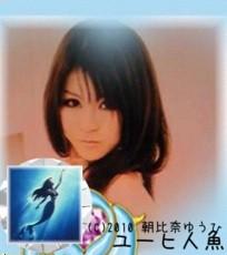 朝比奈ゆうひ プライベート画像/ユーヒ人魚 ユーヒ人魚90