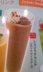 朝比奈ゆうひ 公式ブログ/ あのお菓子がドリンクになっちゃったw(゜o゜)w 画像1