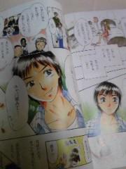朝比奈ゆうひ 公式ブログ/漫画制作中〜♪♪ 画像3