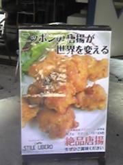 朝比奈ゆうひ 公式ブログ/日本のから揚げが世界を変える 画像1