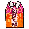 朝比奈ゆうひ プライベート画像/ゆひゆひの森 勝負運↑↑