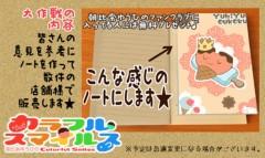 朝比奈ゆうひ 公式ブログ/明日(火曜日)のカラスマ♪ 画像2
