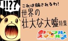 朝比奈ゆうひ 公式ブログ/明日(火曜日)のカラスマ♪ 画像3