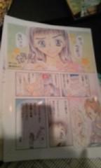 朝比奈ゆうひ 公式ブログ/漫画家レポート♪ 画像1