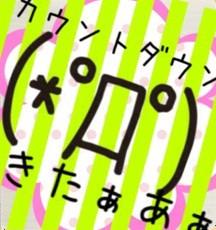 朝比奈ゆうひ 公式ブログ/カウントダウンきたぁあぁ☆☆ 画像1