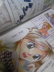 朝比奈ゆうひ プライベート画像 81〜100件/ゆひゆひの森2 ゆうひの漫画