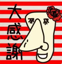 朝比奈ゆうひ 公式ブログ/ 2日間のお礼( *бωб) 画像1