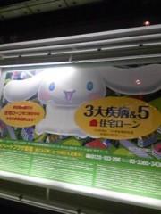 朝比奈ゆうひ 公式ブログ/白いウサギは好きですか? 画像2