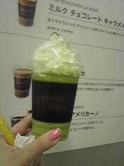 朝比奈ゆうひ 公式ブログ/ ゴディバの抹茶ホワイトチョコスムージー 画像1