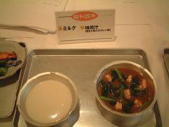 朝比奈ゆうひ 公式ブログ/戦後の給食メニュー 画像1