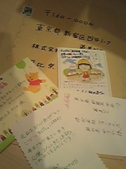 朝比奈ゆうひ 公式ブログ/ゆうひにお手紙下さった皆様へ 画像3