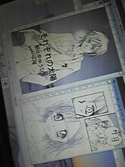 朝比奈ゆうひ 公式ブログ/漫画なう 画像1