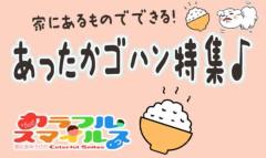 朝比奈ゆうひ 公式ブログ/本日火曜日のカラスマ♪ 画像2