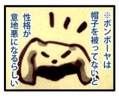 朝比奈ゆうひ プライベート画像/携帯マンガ 104