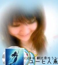 朝比奈ゆうひ プライベート画像/ユーヒ人魚 ユーヒ人魚91