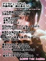 朝比奈ゆうひ 公式ブログ/ 3月に歌手デビュー決定しました( *бωб) 画像1