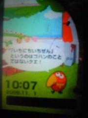 朝比奈ゆうひ 公式ブログ/本日のゆうひ 12月13日 画像1