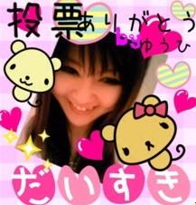 朝比奈ゆうひ 公式ブログ/★人気投票の結果発表★ 画像1