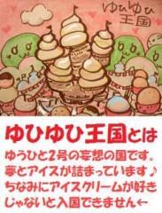 朝比奈ゆうひ 公式ブログ/ゆひゆひ王国に芸能人が! 画像3