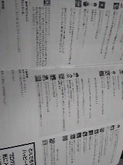朝比奈ゆうひ 公式ブログ/ ハッピー妄想大賞が決定しますよー♪♪ 画像1