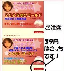 朝比奈ゆうひ 公式ブログ/にご茶送料込み39円発売中( *бωб) 画像3