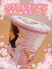 朝比奈ゆうひ 公式ブログ/ ゆうひと2号ラーメン送料込み30円!w 画像2