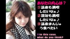 朝比奈ゆうひ 公式ブログ/妄想☆温泉旅行 画像2