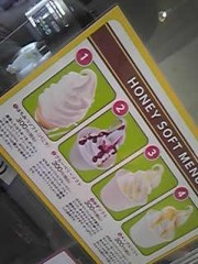 朝比奈ゆうひ 公式ブログ/はちみつソフトクリーム♪ 画像2