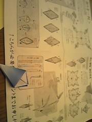 朝比奈ゆうひ 公式ブログ/ 折り紙に苦戦するゆうひ⊂(*^ω^*)⊃ 画像1