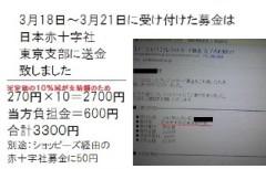 朝比奈ゆうひ 公式ブログ/チャリティ活動報告 画像2