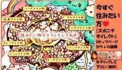 朝比奈ゆうひ 公式ブログ/ ゆひゆひ王国がアクセス1位を獲得! 画像2