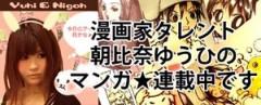 朝比奈ゆうひ 公式ブログ/ 感謝&39円グッズ更新⊂(*^ω^*)⊃ 画像1