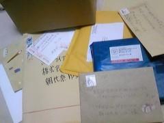朝比奈ゆうひ 公式ブログ/ お手紙に感激中(*/ω\*) 画像1