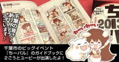 朝比奈ゆうひ 公式ブログ/お母さん大好き!マグカップ発売♪ 画像2