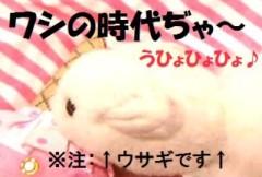 朝比奈ゆうひ 公式ブログ/ゆひゆひ王国 画像2