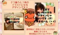 朝比奈ゆうひ 公式ブログ/ 新・にご茶ゆひ茶発売( *бωб) 画像3