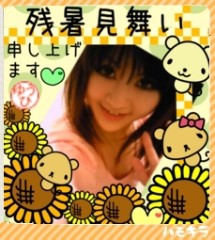 朝比奈ゆうひ 公式ブログ/ 皆さんへ⊂(*^ω^*)⊃ 画像1