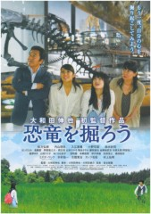 松方弘樹 公式ブログ/☆映画「恐竜を掘ろう」初日舞台挨拶☆ 画像1