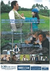 松方弘樹 公式ブログ/☆映画「恐竜を掘ろう」初日舞台挨拶☆ 画像2